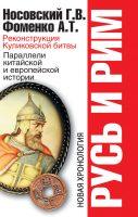 Реконструкция Куликовской битвы. Параллели китайской и европейской истории
