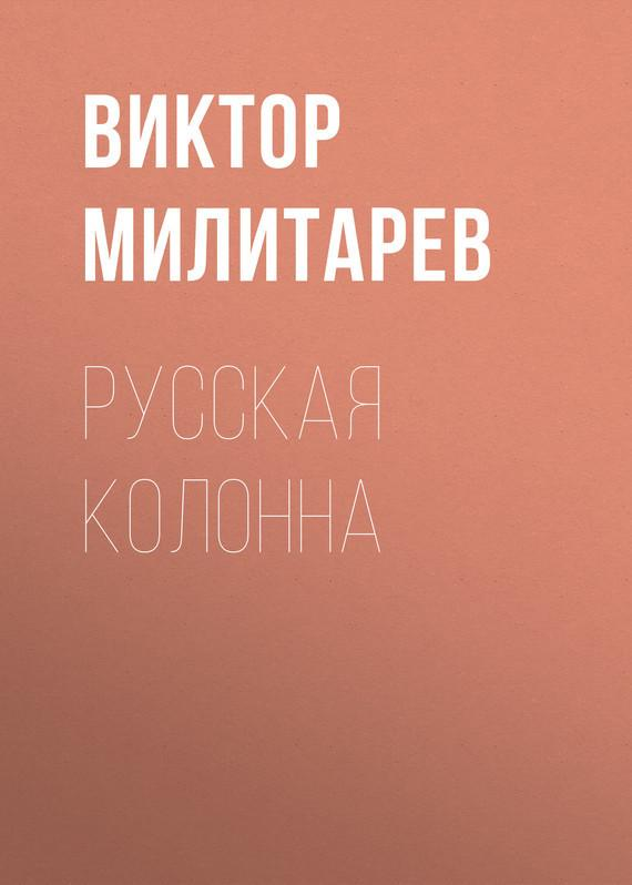 Русская колонна