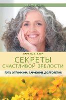 Секреты счастливой зрелости. Путь оптимизма