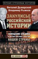 Закулисье российской истории. Завещание Ельцина и другие смутные события нашей страны