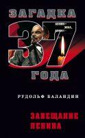 Завещание Ленина