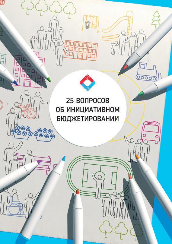 25 Вопросов об инициативном бюджетировании: учебное пособие
