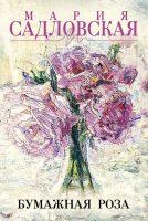 Бумажная роза (сборник)