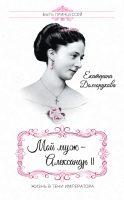 Мой муж – Александр II. Жизнь в тени императора (сборник)