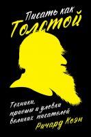 Писать как Толстой: Техники