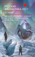 Русская фантастика – 2017. Том 1 (сборник)