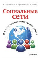 Социальные сети. Источники новых клиентов для бизнеса