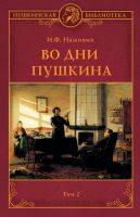 Во дни Пушкина. Том 2