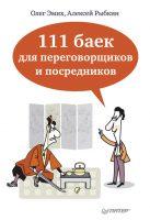 111 баек для переговорщиков и посредников