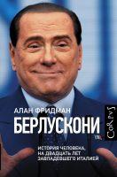 Берлускони. История человека