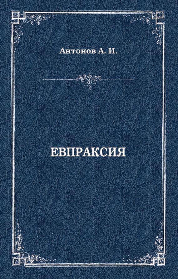 Евпраксия