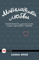 Математика любви. Закономерности