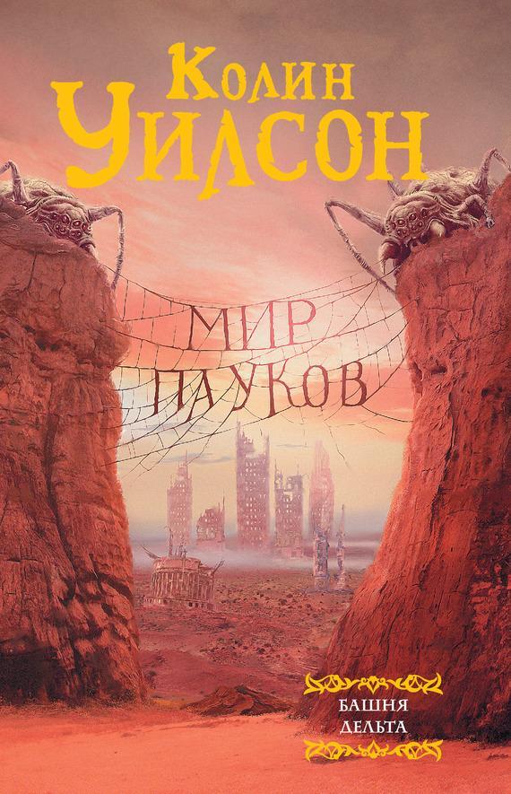 Мир пауков: Башня. Дельта (сборник)