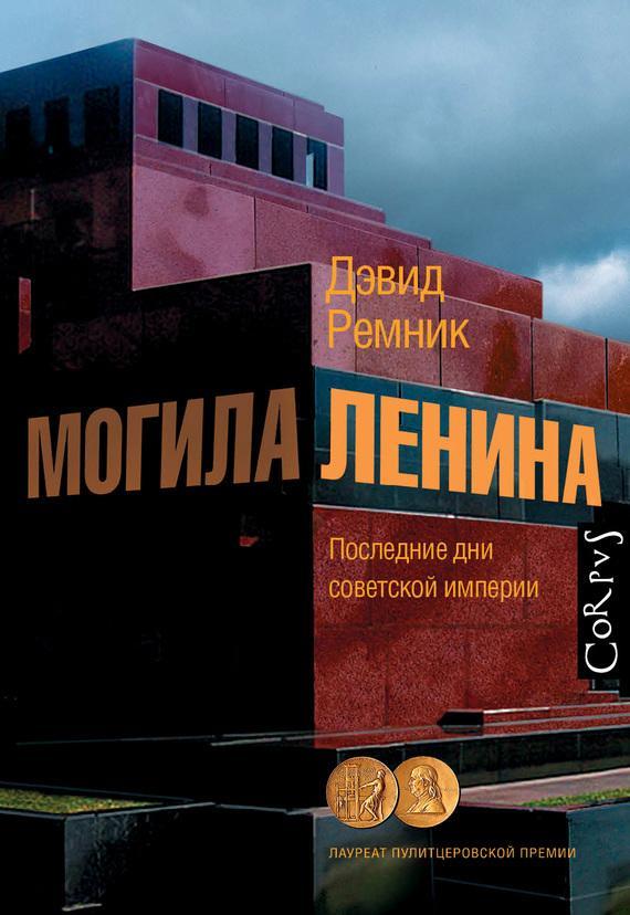 Могила Ленина. Последние дни советской империи