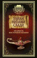 Мудрость восточной поэзии (сборник)