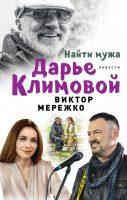 Найти мужа Дарье Климовой (сборник)