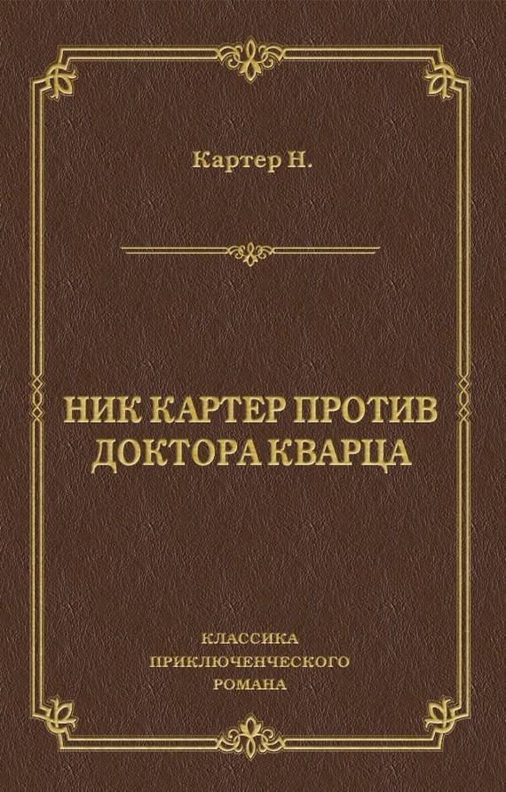 Ник Картер против доктора Кварца (сборник)