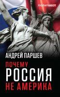 Почему Россия не Америка