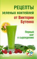 Рецепты зеленых коктейлей от Виктории Бутенко. Первый шаг к сыроедению
