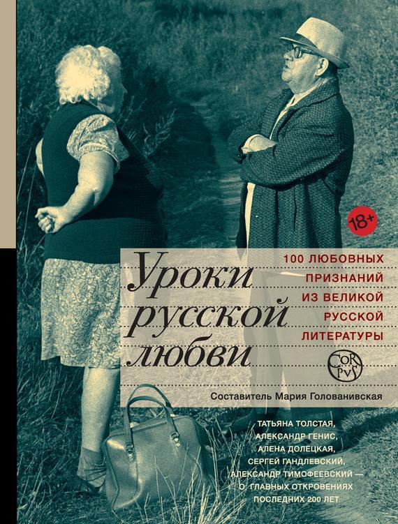 Уроки русской любви