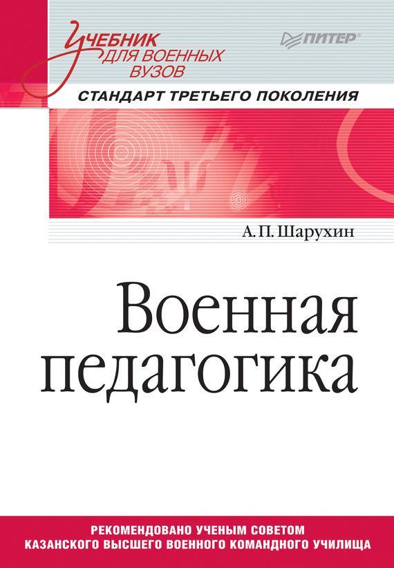 Военная педагогика. Учебник для военных вузов