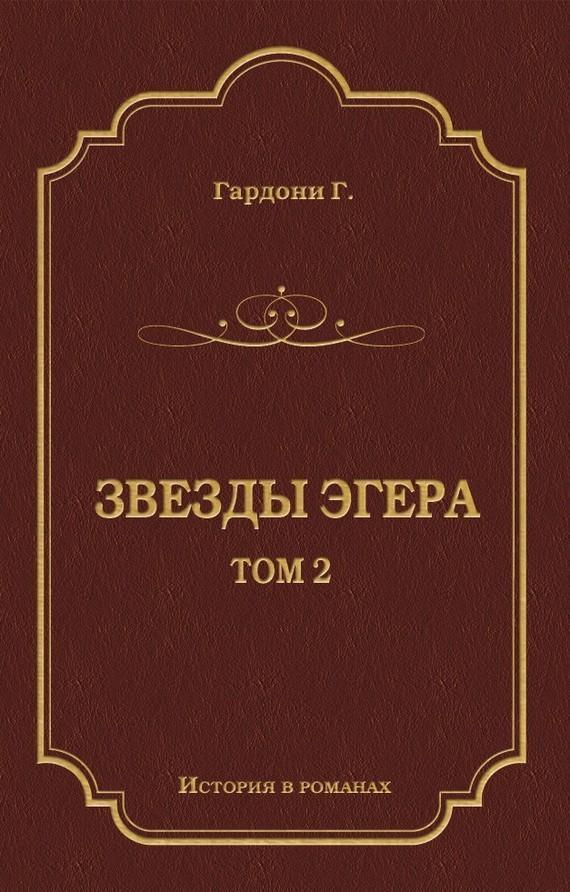 Звезды Эгера. Т. 2