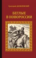 Беглые в Новороссии (сборник)