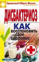 Дисбактериоз. Как восстановить своё здоровье