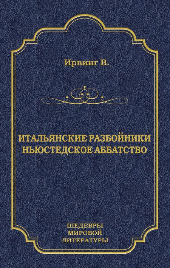 Итальянские разбойники. Ньюстедское аббатство (сборник)