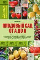 Плодовый сад от А до Я