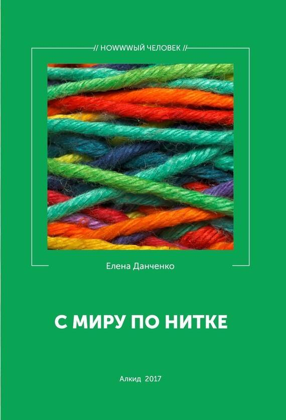 С миру по нитке (сборник)