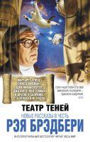 Театр теней. Новые рассказы в честь Рэя Брэдбери (сборник)