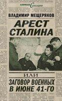 Арест Сталина