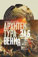 Архитектура забвения. Руины и историческое сознание в России Нового времени