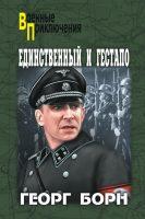 Единственный и гестапо (сборник)