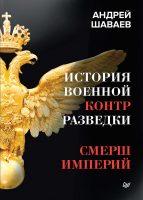 История военной контрразведки. СМЕРШ Империй