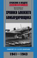 Хроники ближнего бомбардировщика. Су-2 и его экипажи. 1941–1943