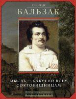 Оноре де Бальзак. Мысль – ключ ко всем сокровищницам