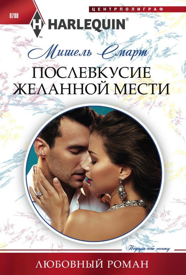 Желанная — zhelannaja (2003)   сериал-торрент: скачать сериалы.