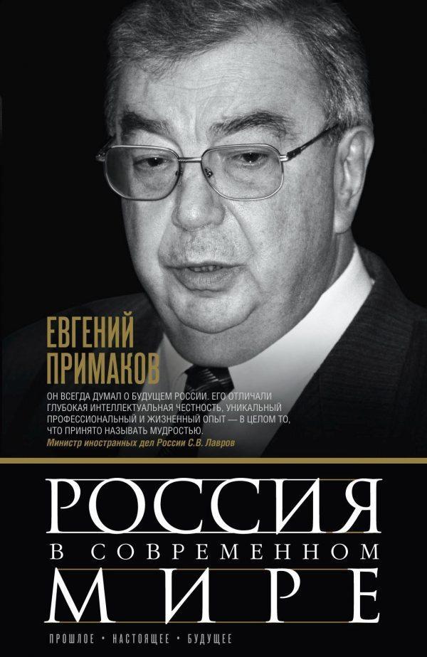 Россия в современном мире. Прошлое