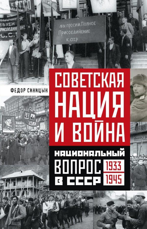 Советская нация и война. Национальный вопрос в СССР. 1933—1945