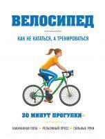 Велосипед: как не кататься