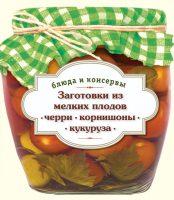 Заготовки из мелких плодов. Черри