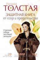 Защитная книга от ссор и предательства. Стратегия победы настоящей женщины