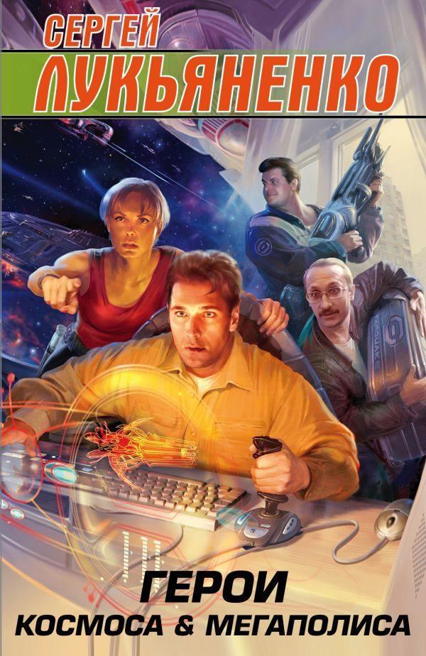 Герои космоса и мегаполиса