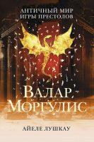 Валар Моргулис: Античный мир Игры Престолов