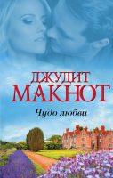 Чудо любви (сборник)