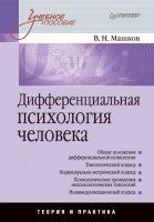 Дифференциальная психология человека. Учебное пособие