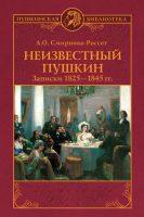 Неизвестный Пушкин. Записки 1825-1845 гг.
