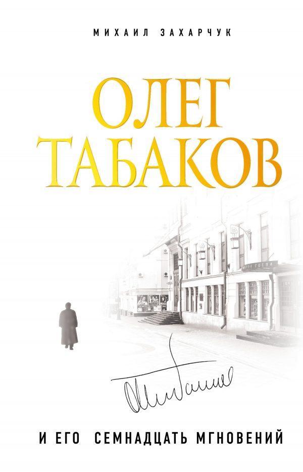 Олег Табаков и его семнадцать мгновений
